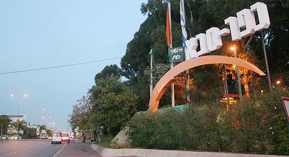 מרכז שרונה בכניסה לכפר סבא