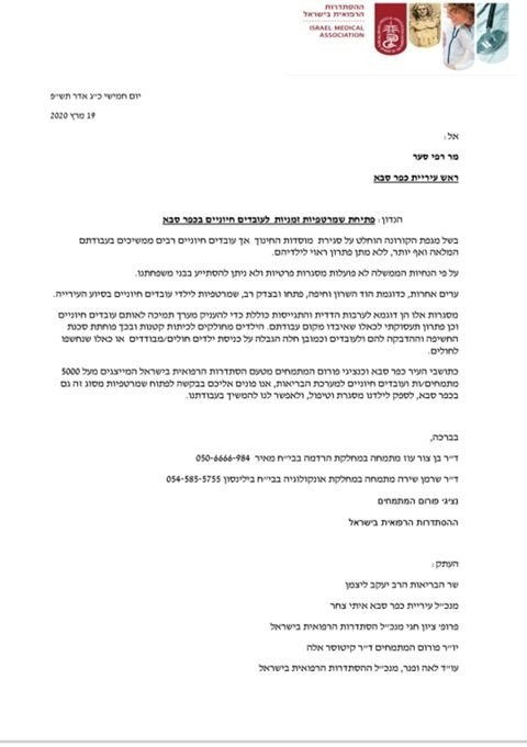 המכתב שנשלח לראש העירייה