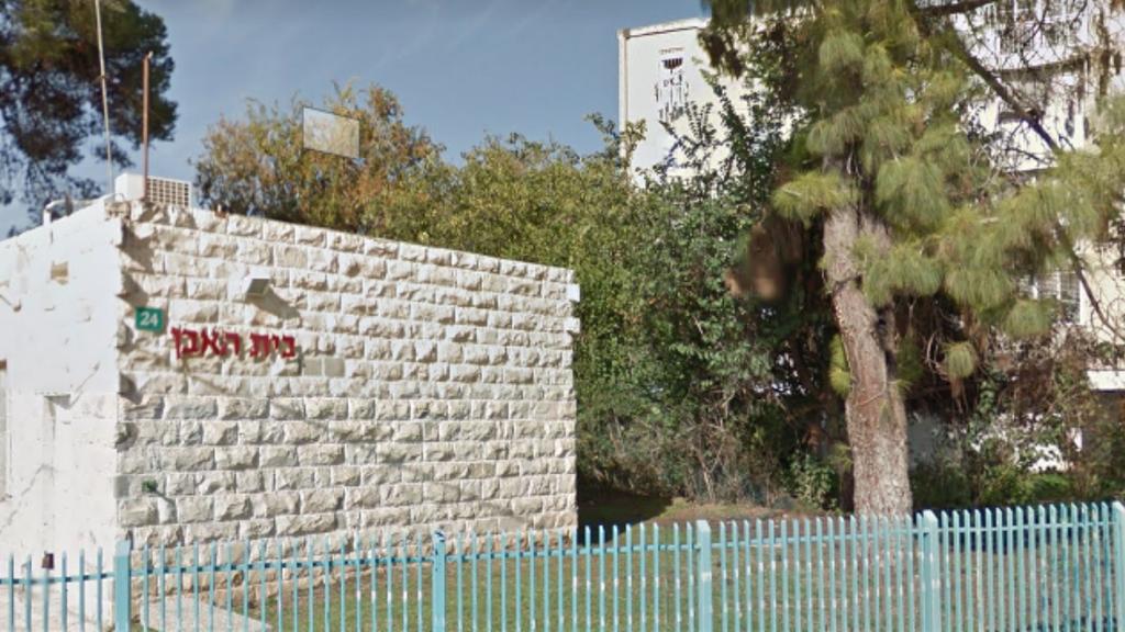 בית האבן בשכונת יוספטל