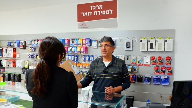 מרכז מסירה של דואר ישראל