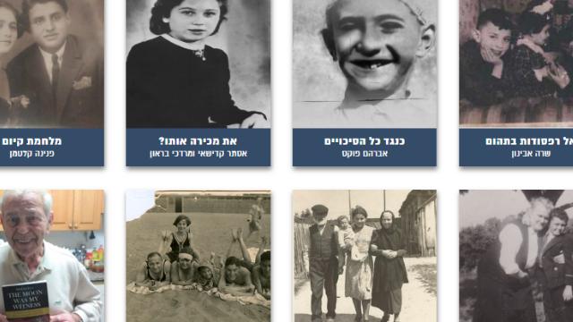מוזיאון וירטואלי לשורדי השואה