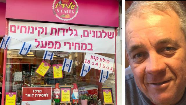 גדעון שמואל וחנות הגלידה
