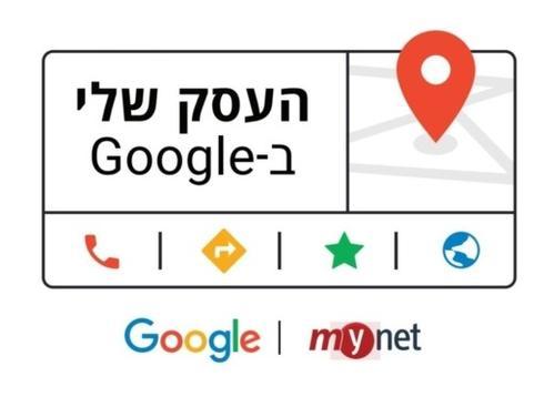 סדנת גוגל