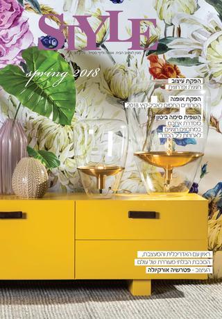 מגזין STYLE, מרץ 2018. צילום: עידו לביא