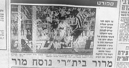 """הכותרת בעיתון לאחר המשחק מול בית""""ר"""