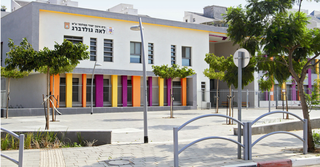 בית הספר לאה גולדברג בכפר סבא (צילום: אסף פרידמן)