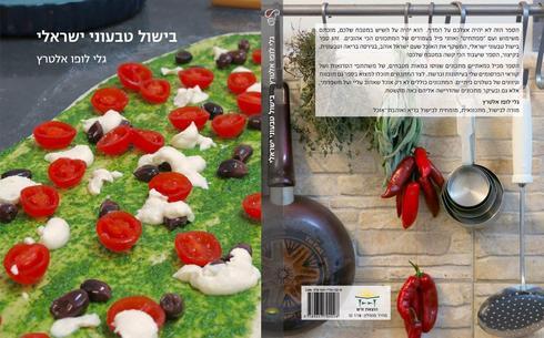 """""""ספר בישול טבעוני ישראלי"""" – (צילום: גלי לופו אלטרץ)"""