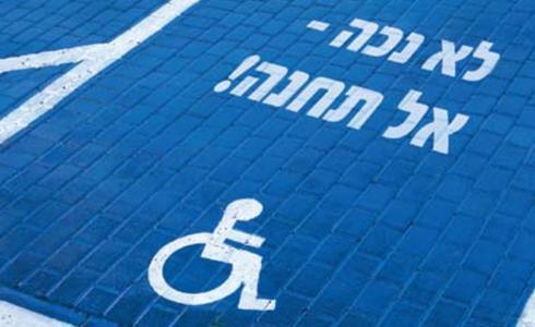 צילום: עמותת נגישות ישראל